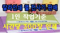 수건 칼라 열전사 인쇄기 판매